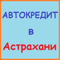 автокредит в астрахани заявка