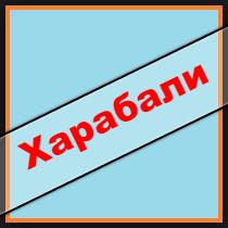 харабали