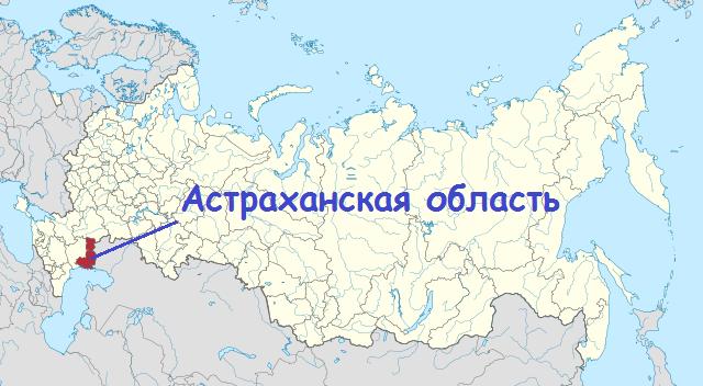 расположение территории астраханской области на карте россии