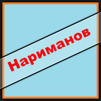 нариманов
