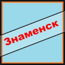 знаменск