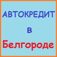 автокредит в белгороде заявка
