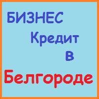 кредиты бизнесу в белгороде