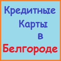 оформить кредитную карту в белгороде онлайн