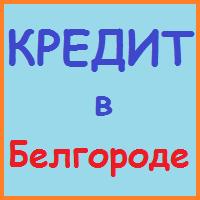 кредиты в белгороде наличными