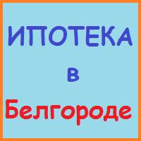 ипотека в белгороде