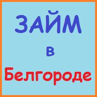 займы в белгороде онлайн