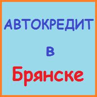 автокредит в брянске заявка