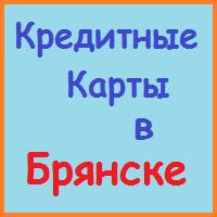 оформить кредитную карту в брянске онлайн