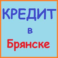 кредиты в брянске наличными