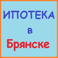 ипотека в брянске