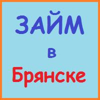 займы в брянске онлайн