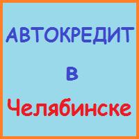 автокредит в челябинске заявка