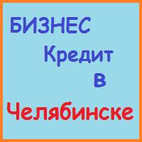 кредиты бизнесу в челябинске