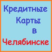 оформить кредитную карту в челябинске онлайн