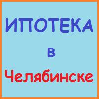 ипотека в челябинске