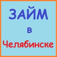 займы в челябинске онлайн