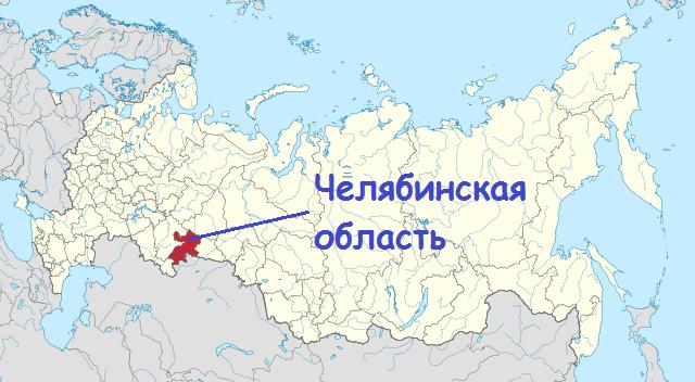 расположение территории челябинской области на карте россии