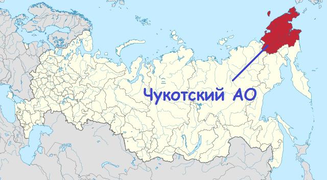 расположение территории чукотского ао на карте россии