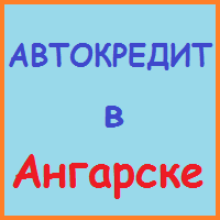 автокредит в ангарске заявка