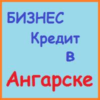 кредиты бизнесу в ангарске