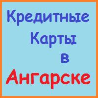 оформить кредитную карту в ангарске онлайн