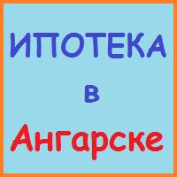 ипотека в ангарске