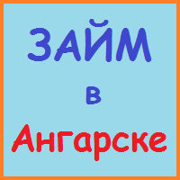 займы в ангарске онлайн