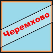 черемхово