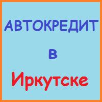 Займы без прописки в иркутске онлайн займ курск