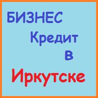 кредиты бизнесу в иркутске