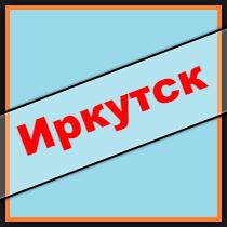 Потребительский кредит в г.иркутске получить кредит в импекс банке