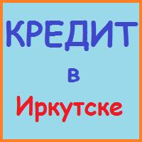 кредиты в иркутске наличными