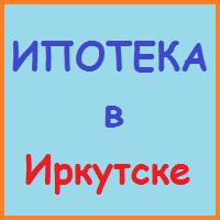 ипотека в иркутске