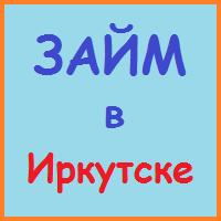 займы в иркутске онлайн