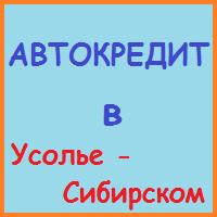 автокредит в усолье-сибирском заявка