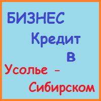 кредиты бизнесу в усолье-сибирском
