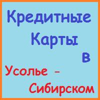 оформить кредитную карту в усолье-сибирском онлайн