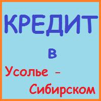 кредиты в усолье-сибирском наличными
