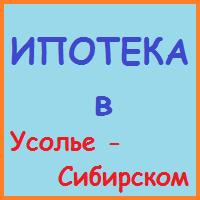 ипотека в усолье-сибирском