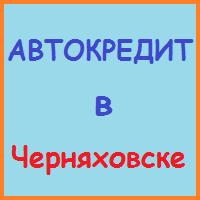 автокредит в черняховске заявка