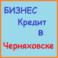 кредиты бизнесу в черняховске