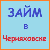 займы в черняховске онлайн