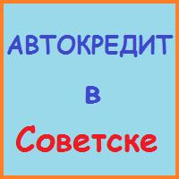 автокредит в советске заявка