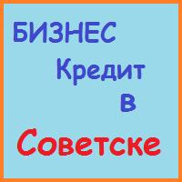кредиты бизнесу в советске