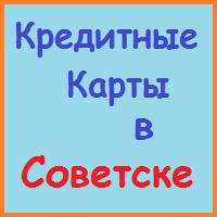 оформить кредитную карту в советске онлайн