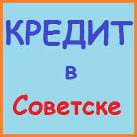 кредиты в советске наличными