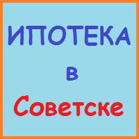 ипотека в советске