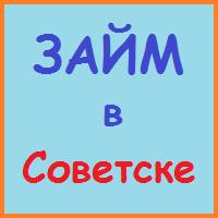 займы в советске онлайн