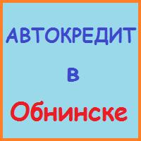 автокредит в обнинске заявка